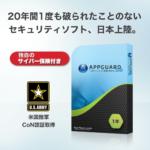 世界最強のセキュリティソフト、AppGuardをリニーズで取扱開始! これはすごいぞ!