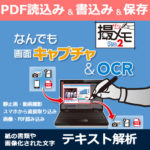 メディアナビの新製品 なんでも画面キャプチャ & OCR [撮メモ Pro 2] を取扱開始!