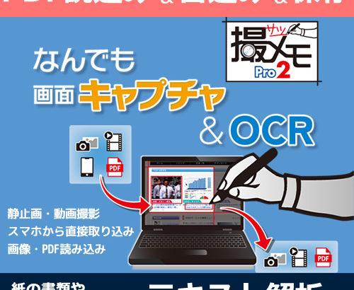 「撮メモ Pro 2」に「SMACom Wi-Fi 写真転送」を使って、スマホの写真を取り込むテクニック