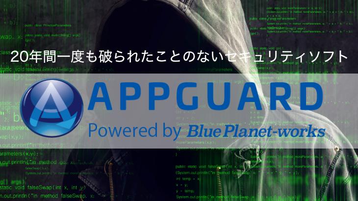 リミックスポイント、AppGuardを導入する。仮想通貨事業者では初。