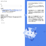 Google Cloud Vision API のjsonファイル入手の手順