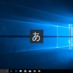 Windows 10で「あ」とか「A」とか表示されてウザすぎる