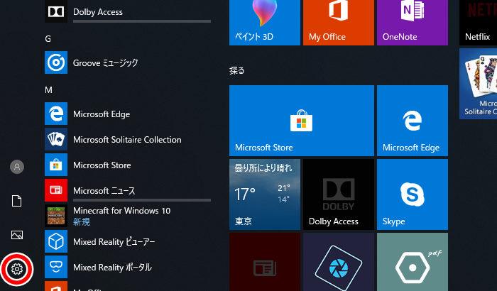 Windows 10 をシャットダウンすると、勝手に再起動する件