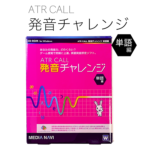 「ATR Call 発音チャレンジ」が思ったより役に立つ