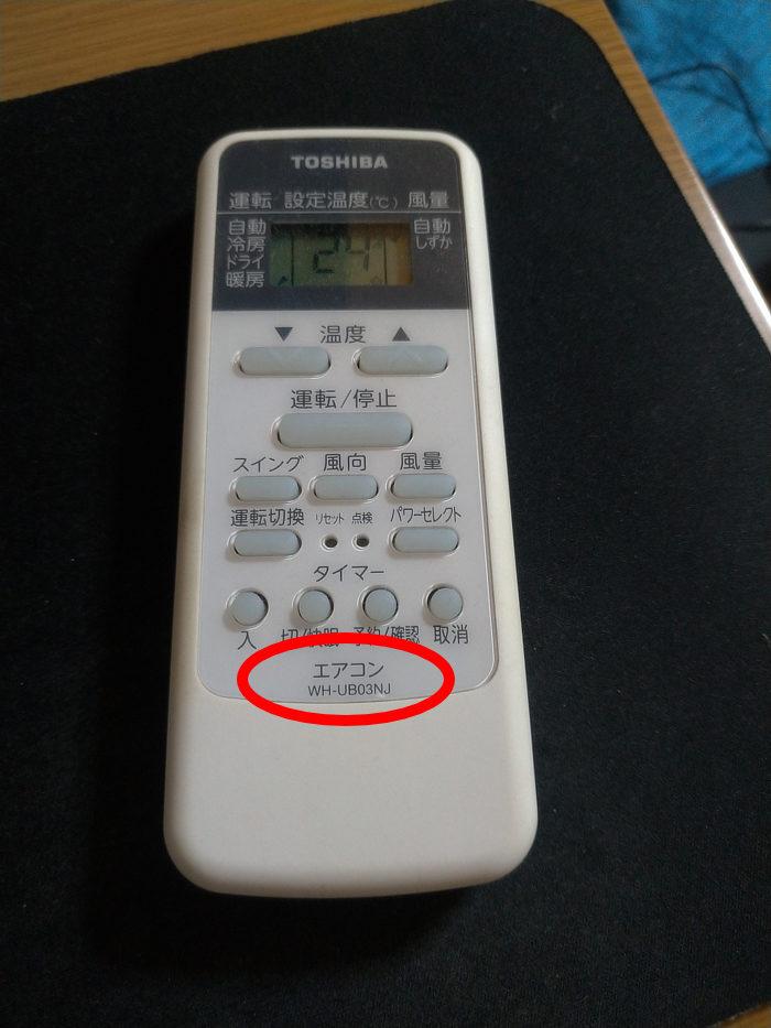 エアコンのリモコン。ここにも型番があります。
