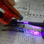 すげー! 溶剤をUVで硬化させるボンディックを試してみた。