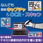すんごい! なんでも画面キャプチャ & OCR [撮メモ Pro 2] の上位版が登場したぞ! すんごい!