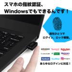 USB指紋認証 TE-FPA 仕入れたよ! 今日から販売スタート!