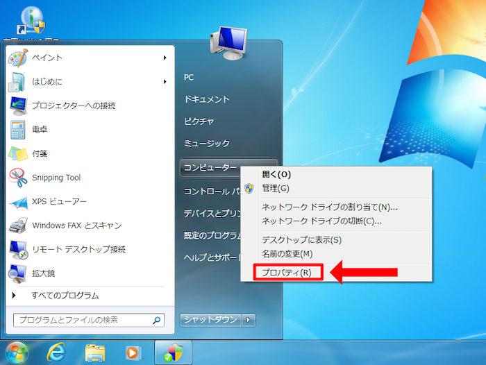 Windows7 何ビットか調べる方法