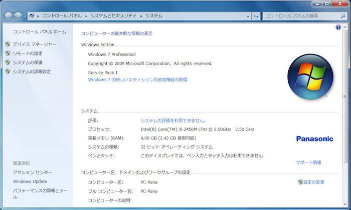 Windows7 何ビット 調べる方法
