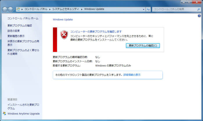 WSUS Offline Update Windows Updateの前