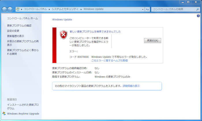 WSUS Offline Update Windows Updateの失敗