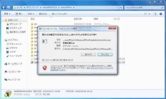 WSUS Offline Update起動