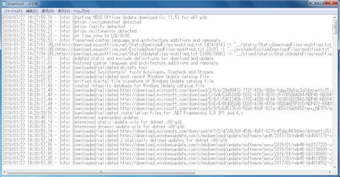 WSUS Offline Updateでのダウンロードログ