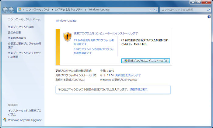 WSUS Offline Updateを終了後、WindowsUpdateをチェックします。