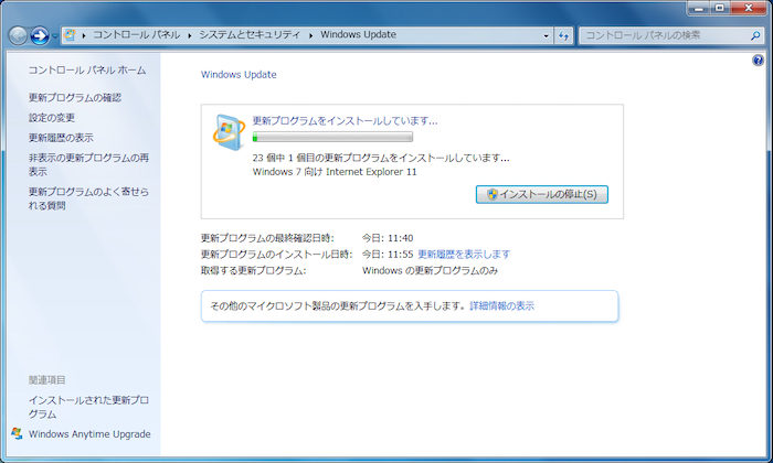 WSUS Offline Updateでの作業を仕上げる