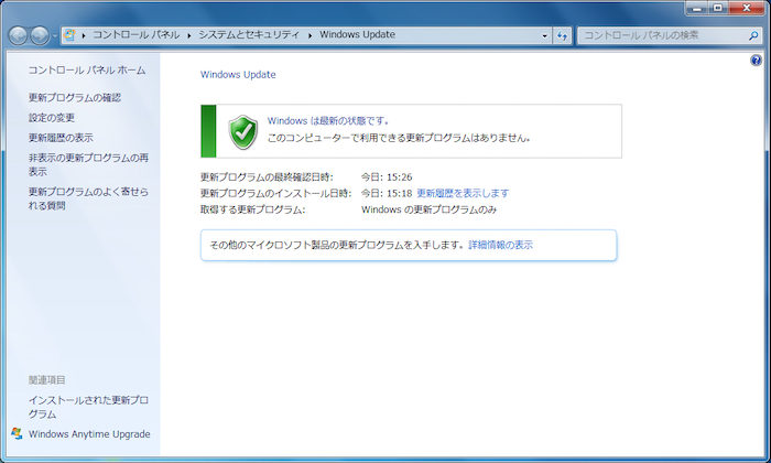 WSUS Offline Updateでの作業完了
