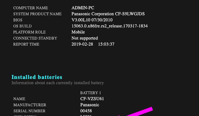 僕のバッテリ、まだ使えますか? ノートPCのバッテリ健康度をチェックする方法