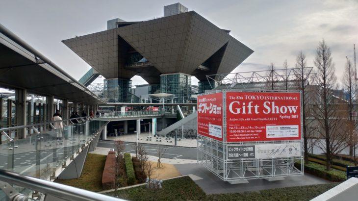 東京インターナショナル・ギフト・ショーに行ってみた。