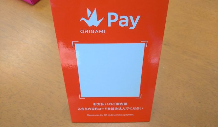 Origami Pay、始めました。
