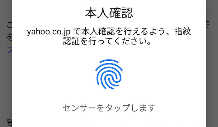 パスワードのいらない世界。Yahoo! が描く未来のセキュリティ環境とは?