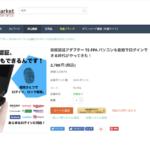 リニーズマーケット本店サイトにAmazon Payを導入しました。
