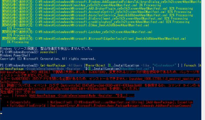 Microsoft Edge が壊れた! 何やってもEdge復活できなかった時の最終奥義を試す。