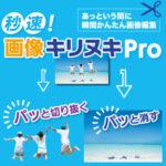 「秒速! 画像キリヌキ Pro」は実用に耐えられるのか? フォトレタッチソフト「Affinity Photo」と性能勝負してみた。大前編!