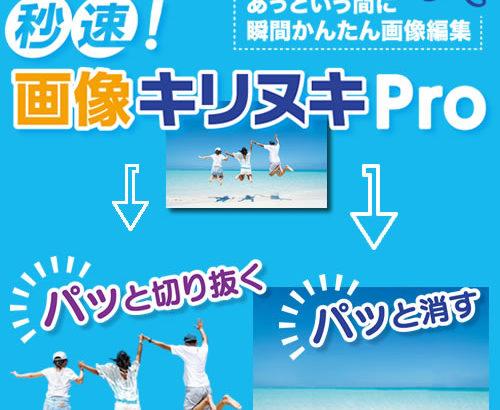 「秒速! 画像キリヌキ Pro」は実用に耐えられるのか? フォトレタッチソフト「Affinity Photo」と性能勝負してみた。大後編!