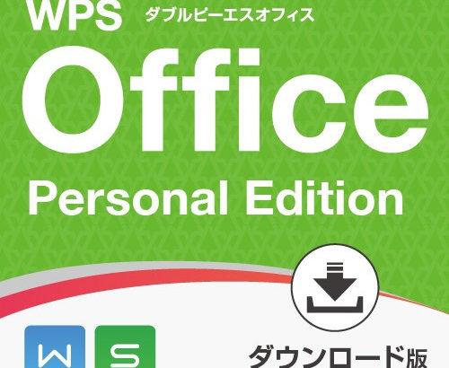 リニーズ、ついにキングソフト WPS Office の取り扱いをスタート!