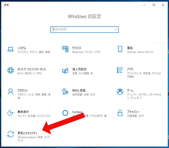 Windows Defender 更新とセキュリティ