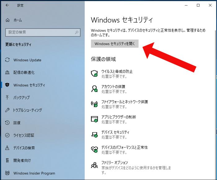 Windows Defender Windowsセキュリティを開く