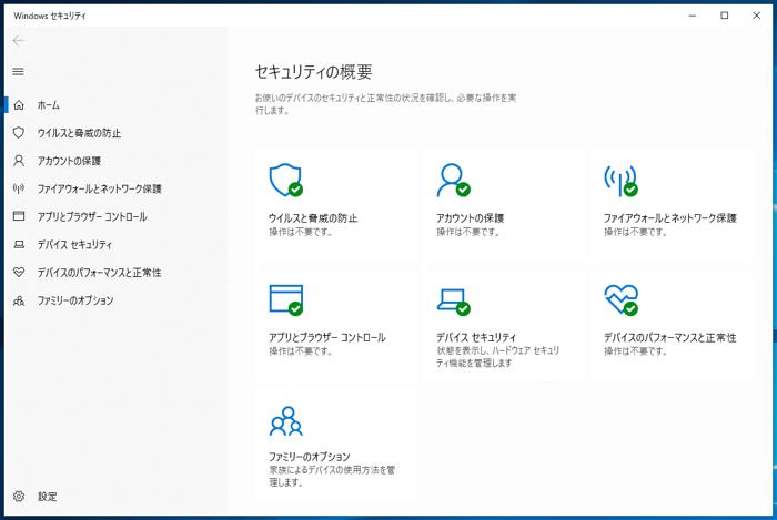 Windows Defender 画面