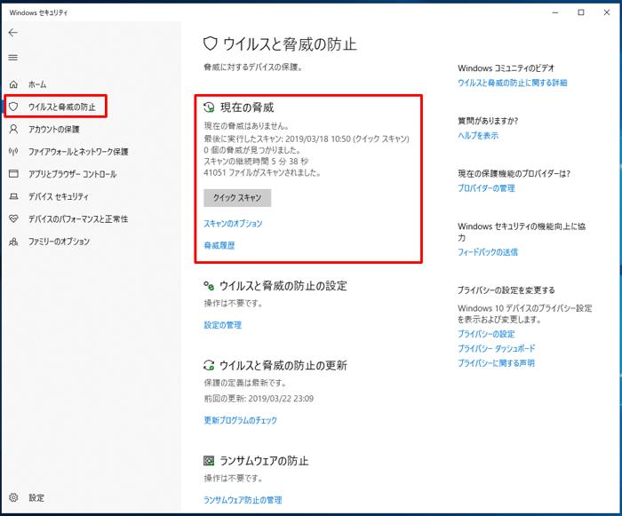 Windows Defender ウイルスと脅威の防止