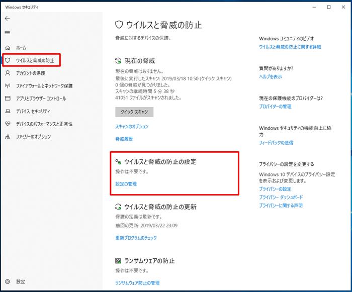 Windows Defender ウイルスと脅威の防止の設定