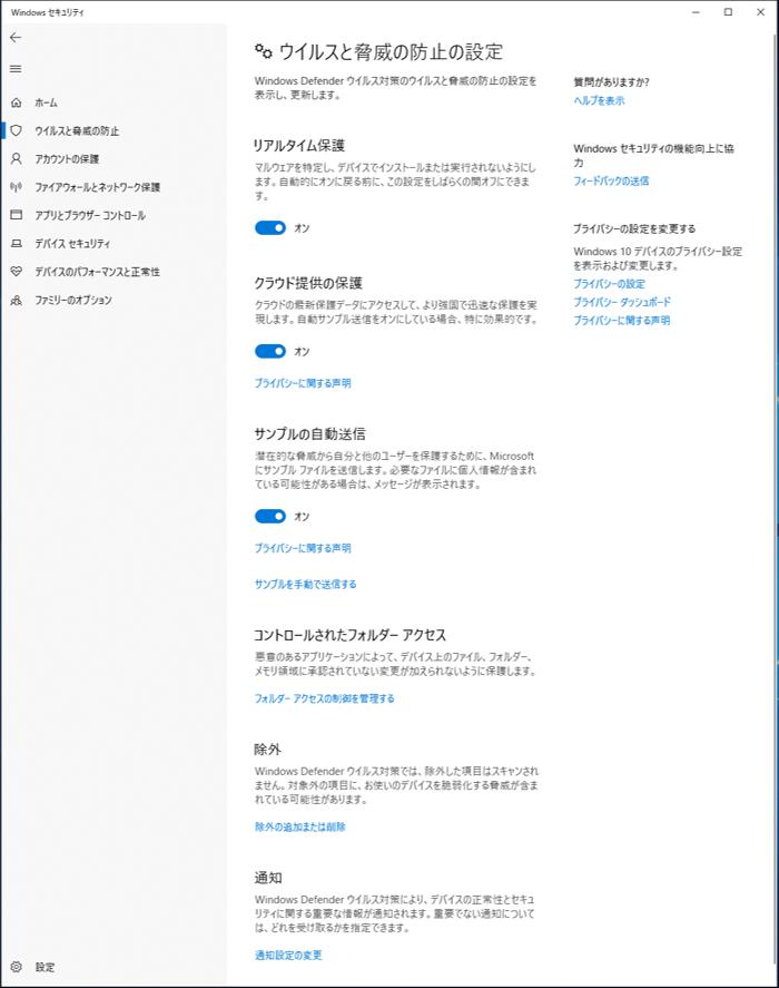 Windows Defender ウイルスと脅威の防止の設定画面