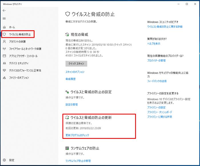 Windows Defender ウイルスと脅威の防止の更新