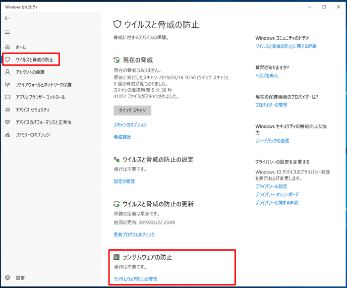 Windows Defender ランサムウェアの防止