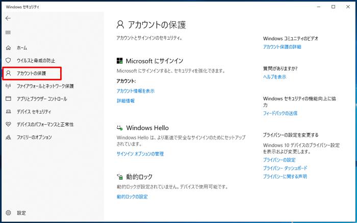 Windows Defender アカウントの保護