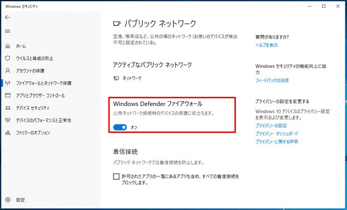 Windows Defender ファイアウォール