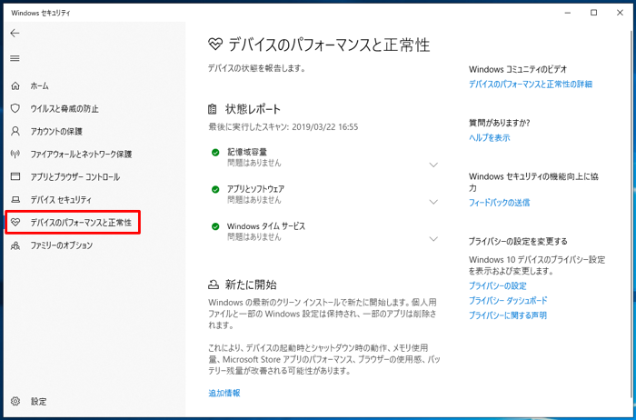 Windows Defender デバイスのパフォーマンスと正常性