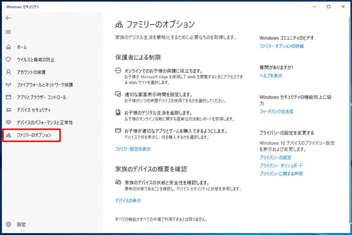 Windows Defender ファミリーのオプション