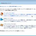 Windows 10のネットワーク設定を「プライベートネットワーク」に切り替える方法