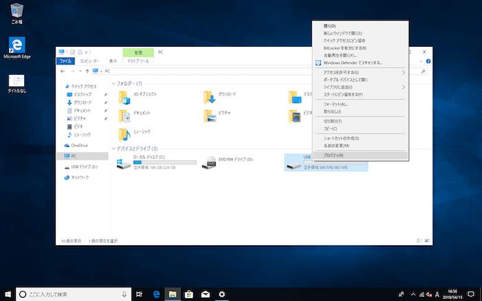 ReadyBoost Windows10でも利用できる