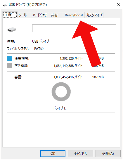 ReadyBoost Windows10での設定方法