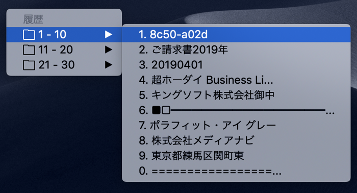 Macのクリップボード管理アプリ「Clipy」をイチオシしたい。