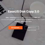 クローン作成ソフト EaseUS Disk Copy Pro 3.0を試してみた。実行編