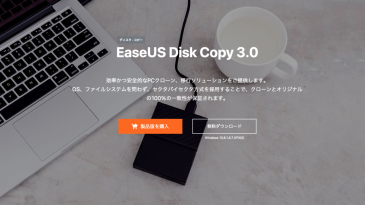 クローン作成ソフト EaseUS Disk Copy Pro 3.0を試してみた。作業前の準備編
