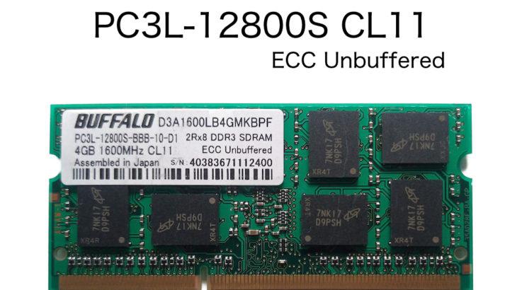 Buffalo製サーバ用メモリ S.O.DIMM PC3-12800S ECC Unbuffered 4GB を特別価格で販売開始