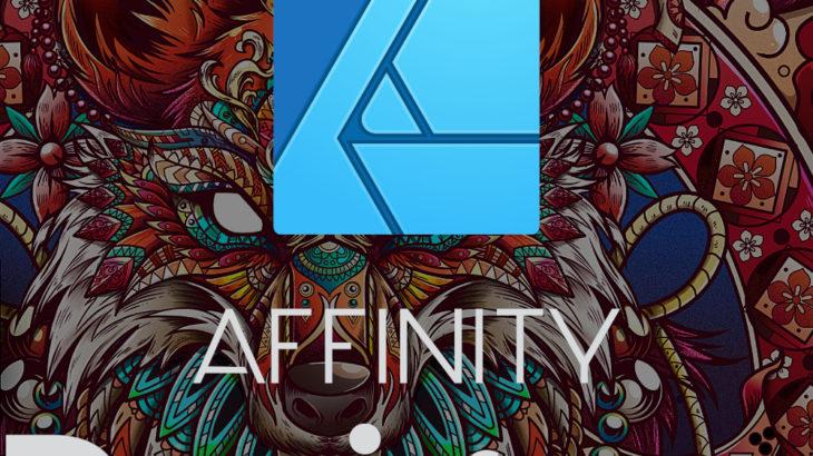 Affinity Designerなど、Affinityシリーズ全3種の取り扱いをスタートします。
